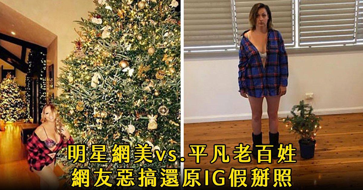 e69caae591bde5908d 1 22 - 網友惡搞「老百姓版網美照」神還原29張Instagram女星假掰寫真!