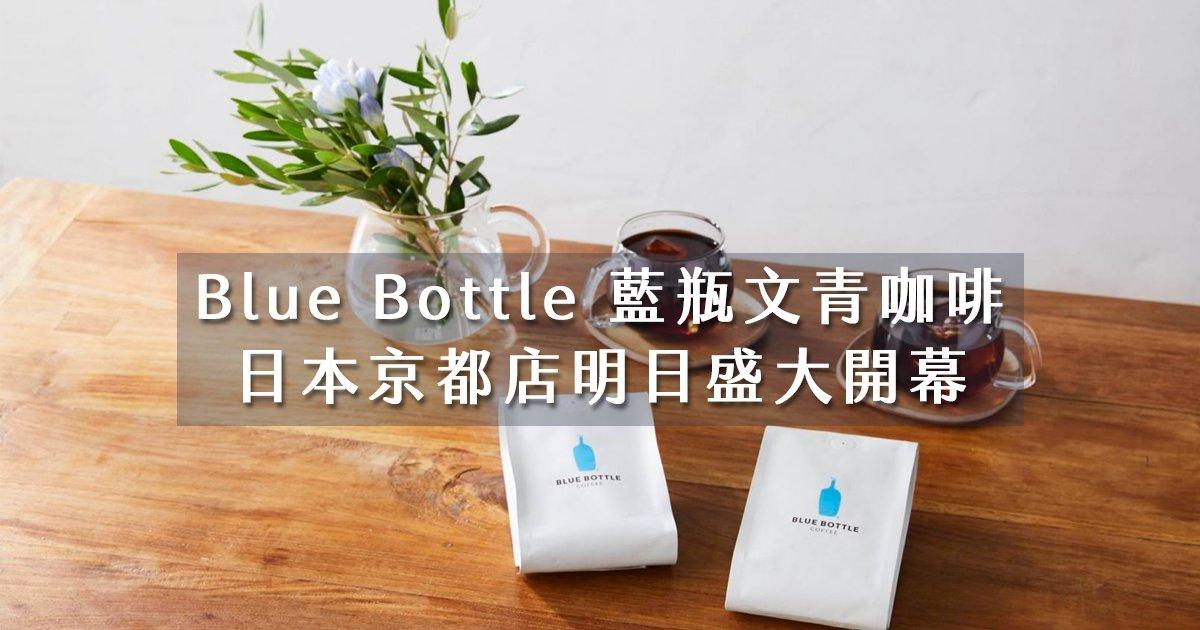 e69caae591bde5908d 1 24 - Blue Bottle藍瓶咖啡京都店下週熱烈開幕:獨家抹茶餅乾、多款限定商品!