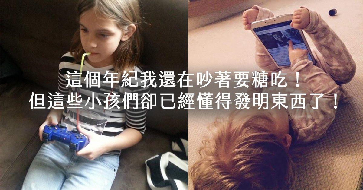 e69caae591bde5908d 1 4 - 小小年紀就懂得發明,網友讚嘆「這些孩子們到底都在想什麼?」