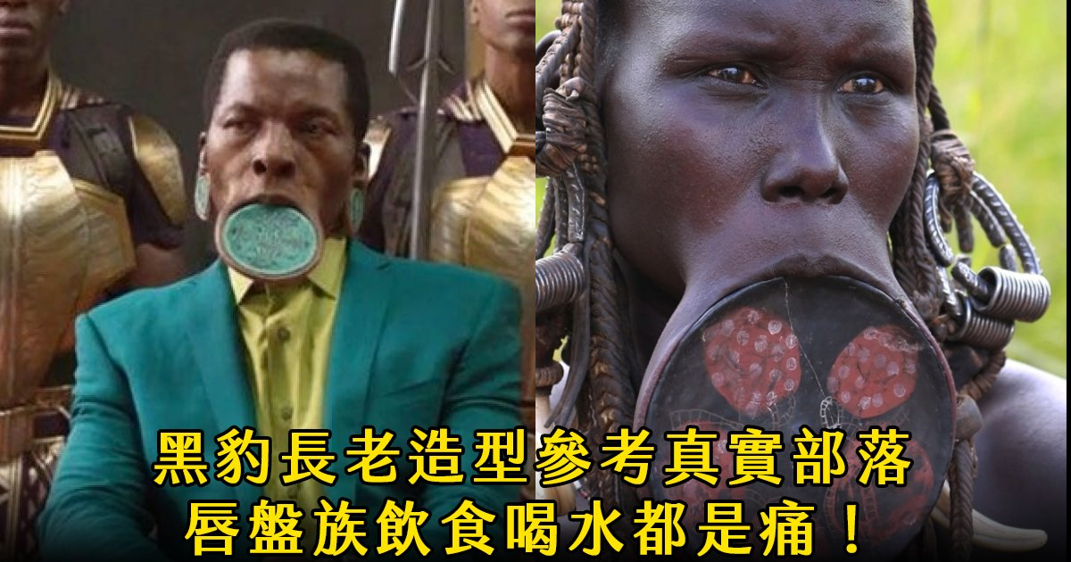 e69caae591bde5908d 1 45 - 【黑豹】瓦干達長老源自非洲部落,成年禮「刀割下唇」極度殘酷!