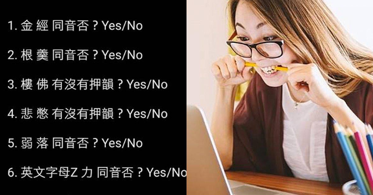 e69caae591bde5908d 1 46.png?resize=1200,630 - 你講話有台灣腔嗎?8道發音題考倒一堆人 網友:第5個真的不行