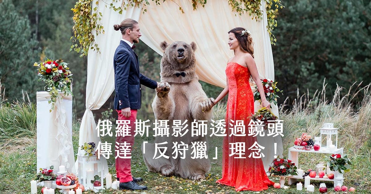 e69caae591bde5908d 1 5.jpg?resize=1200,630 - 俄羅斯攝影師相機下熊與人類的美好互動:傳達與大自然和平共處的「反狩獵」理念