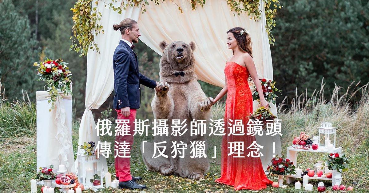 e69caae591bde5908d 1 5.jpg?resize=300,169 - 俄羅斯攝影師相機下熊與人類的美好互動:傳達與大自然和平共處的「反狩獵」理念