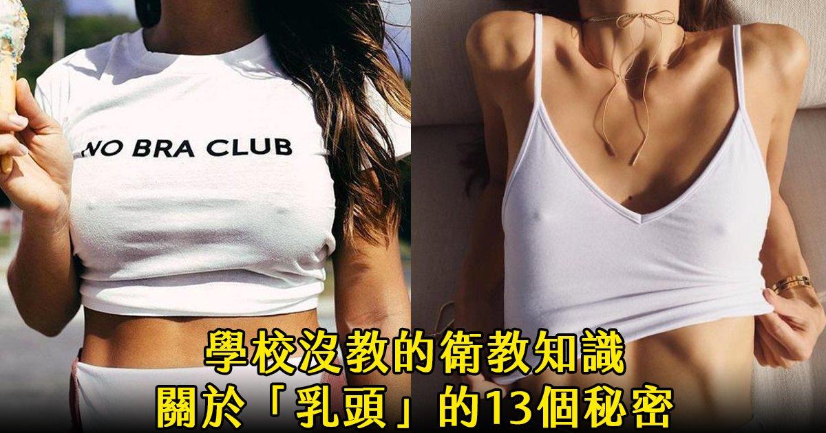 e69caae591bde5908d 1 6 - 關於「女孩乳頭」的13個小秘密:激凸不一定表示性慾高漲