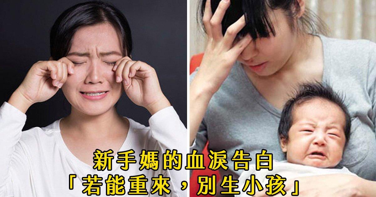 e69caae591bde5908d 1 9 - 新手媽媽血淚告白「若人生重來,千萬不要生小孩」勸世文引發筆戰