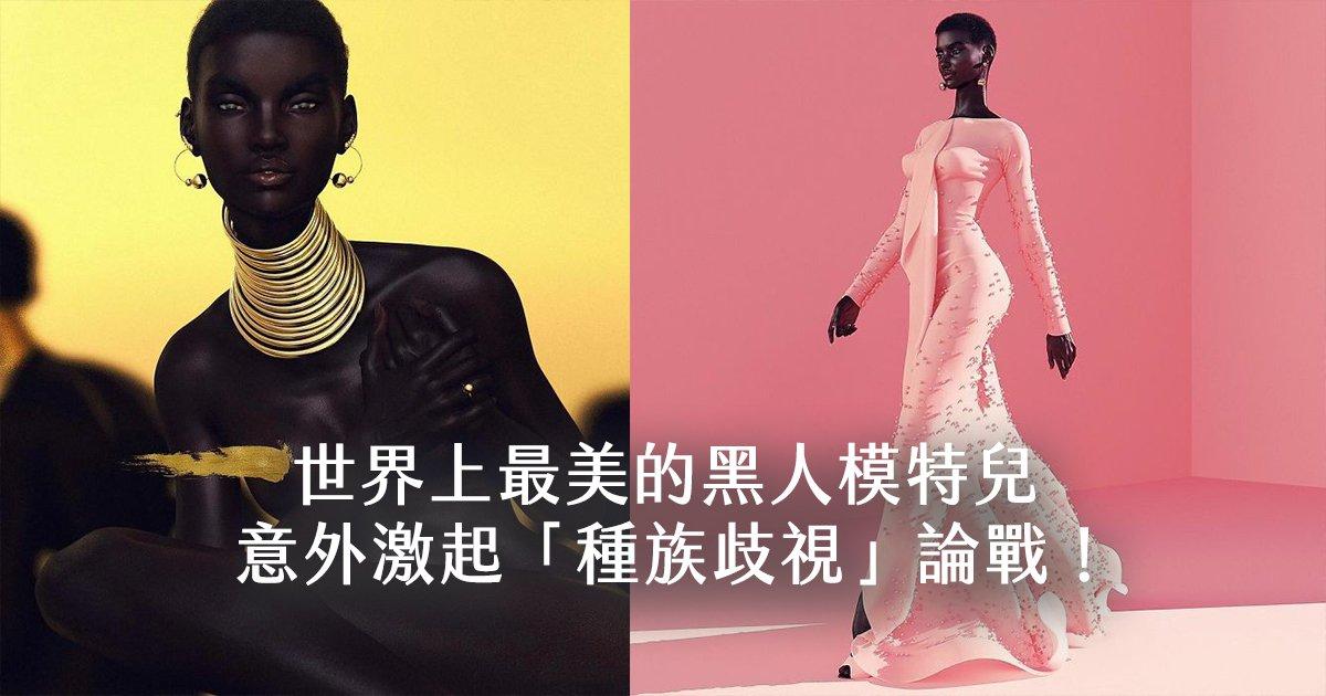 e69caae591bde5908d 1 e5b7b2e4bfaee5bea9 1 - 最美的「擬真」黑人模特兒,意外掀起種族議題爭議!