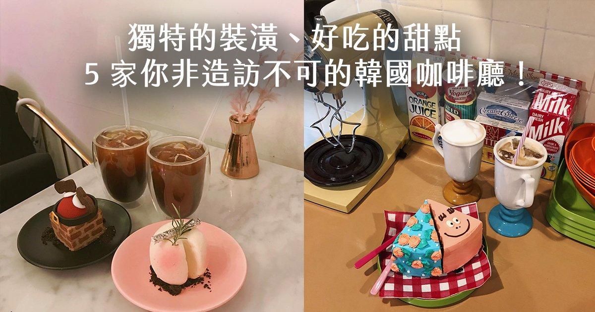 e69caae591bde5908d 1 e5b7b2e4bfaee5bea9.jpg?resize=412,232 - 韓國歐膩們最愛的打卡咖啡店!怎麼拍怎麼美,想短暫當個網美來這邊就對了