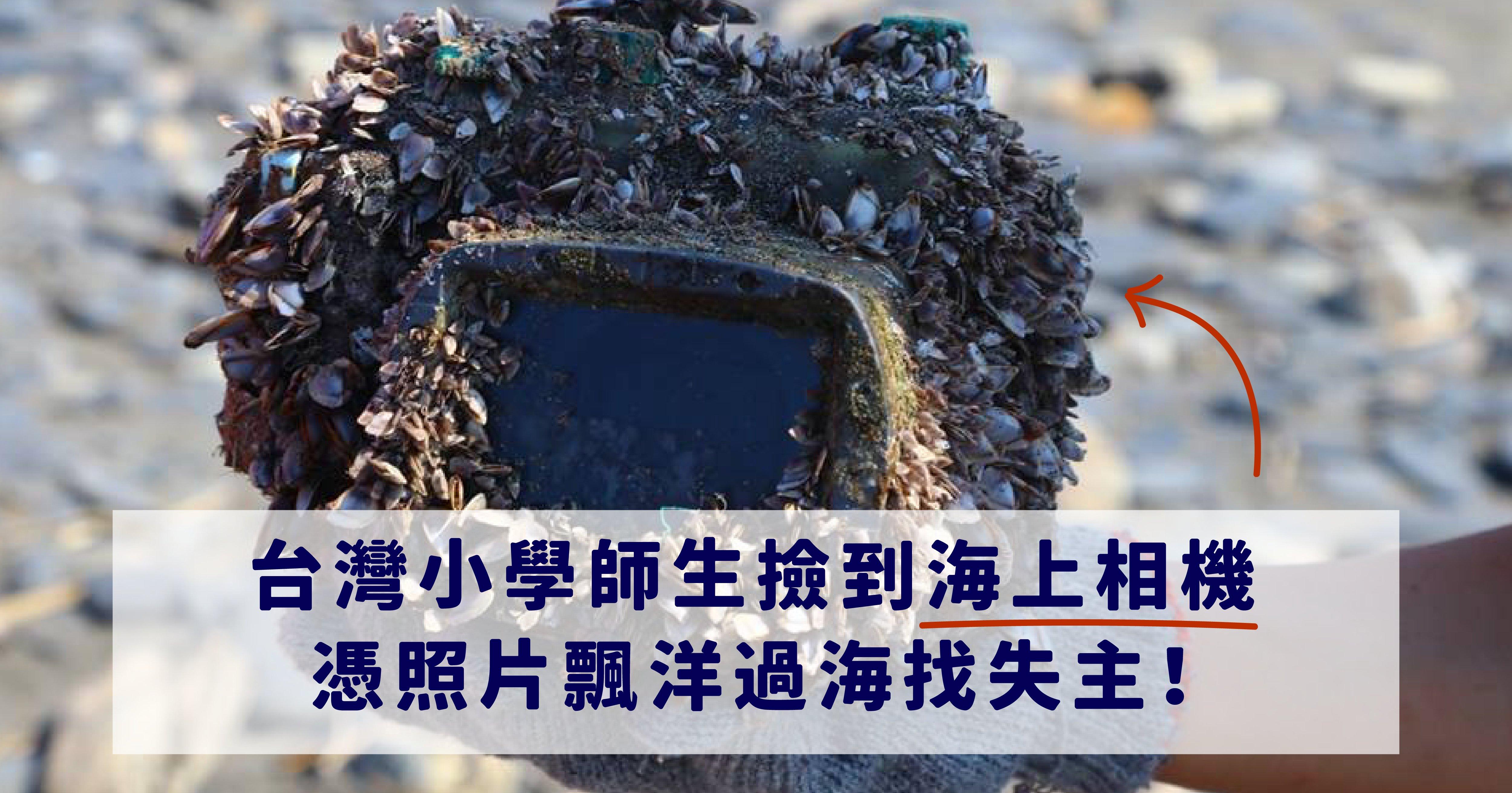 e69caae591bde5908d 3 01.png?resize=1200,630 - 相機海上漂流記!台灣小學師生撿到海漂單眼 透過照片找日本失主