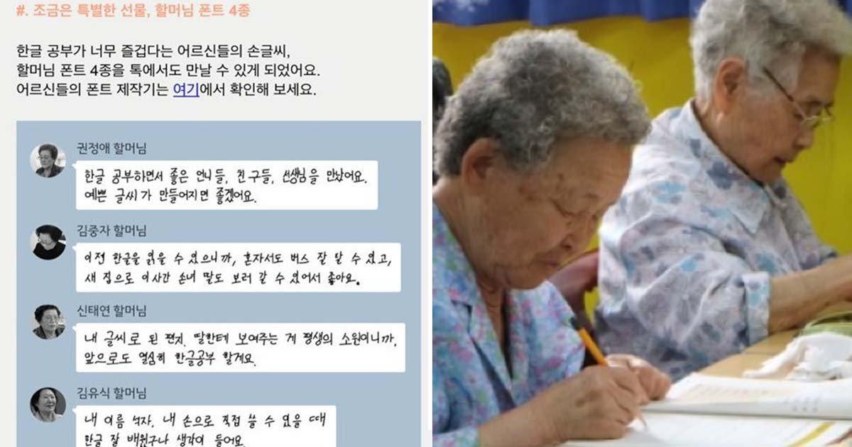 ebacb4eca09c 1 ebb3b5ec82ac 57.jpg?resize=300,169 - 한글 처음 배운 할머니들의 '삐뚤빼뚤'한 글씨체로 만든 '할머님 폰트' 4종