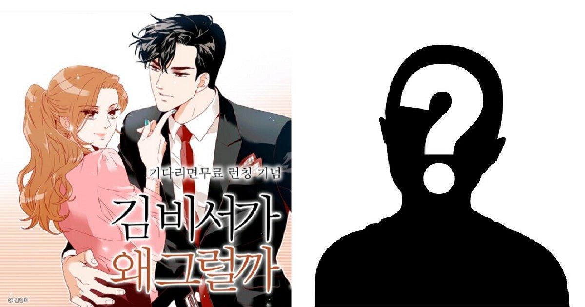 ebb0951 - 웹툰 '김비서가 왜 그럴까' 실사화 남주는 박서준, 그리고 그와 달콤한 로맨스를 펼칠 여주인공 후보.jpg