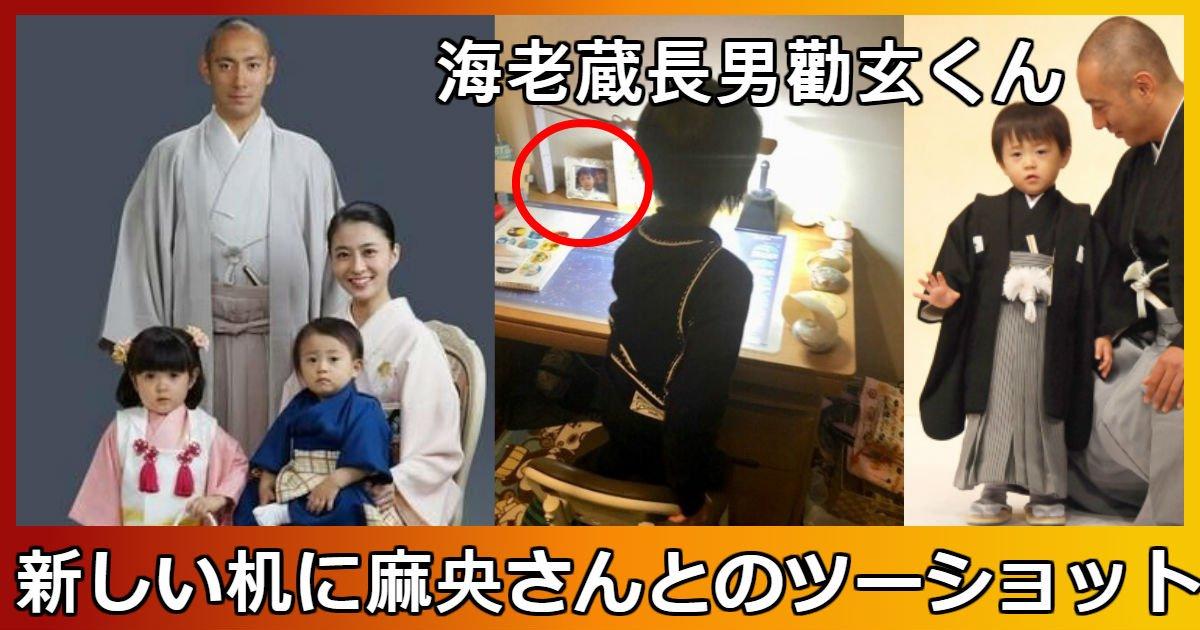 ebi - 海老蔵 長男勸玄くんの新しい勉強机に麻央さんの写真