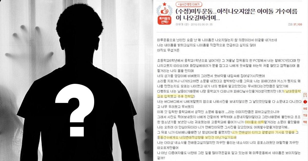 ec8db8eb84a4ec9dbc ebb3b5eab5aceb90a8 69 - 하루 만에 삭제된 현역 '아이돌 미투' 폭로글