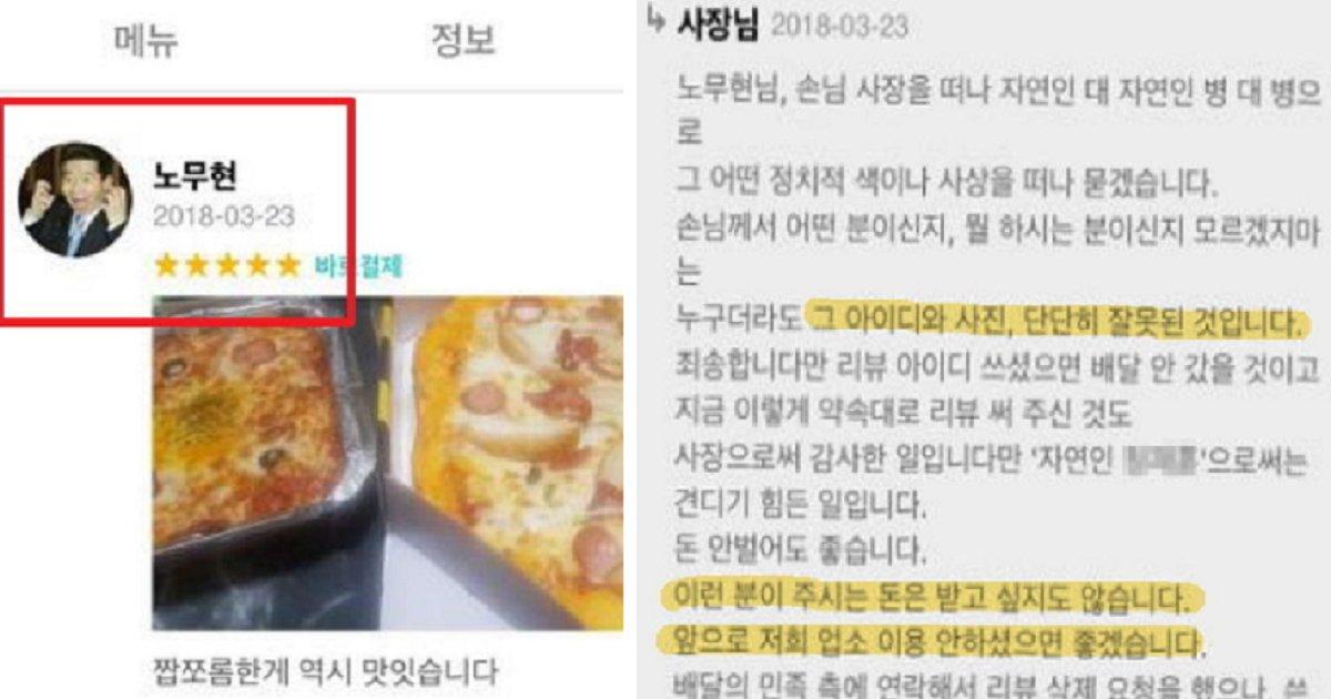 ec8db8eb84ac3 4.png?resize=412,232 - '일베' 회원의 리뷰를 보고 주문 거절한 화제의 피자집 사장님, 그 후 매상이 '확' 늘어났다