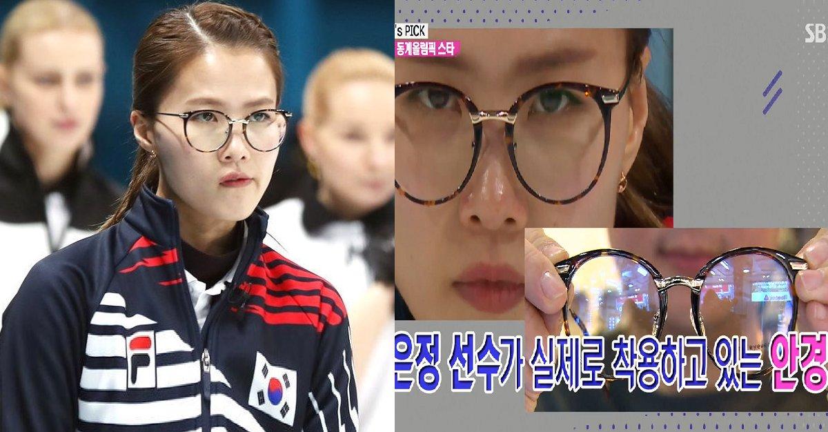ec8db8eb84ac4 - '무표정의 안경 카리스마'...김은정 선수가 경기에서만 '안경'을 쓰는 이유는?