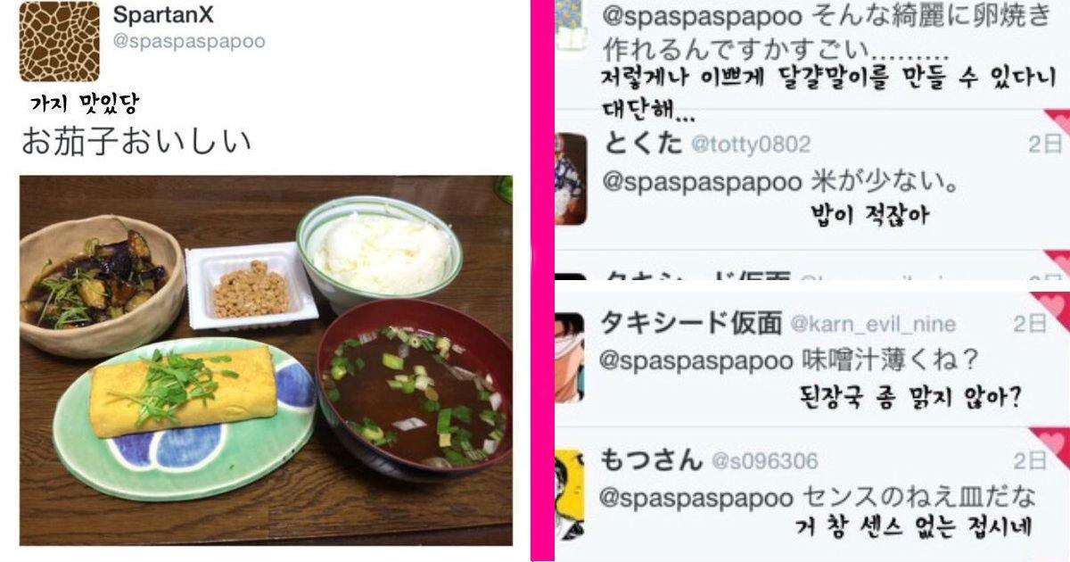ec9db4eba684 ec9786ec9d8c 4.jpg?resize=1200,630 - 트위터리안들의 간섭에 기분 상한 일본인