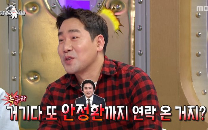 MBC '라디오스타' 화면 캡쳐