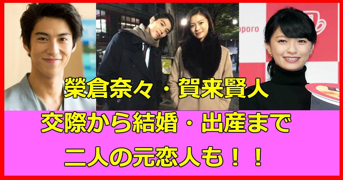 eikura - 榮倉奈々と賀来賢人の交際から結婚まで!二人の昔のスキャンダルは?