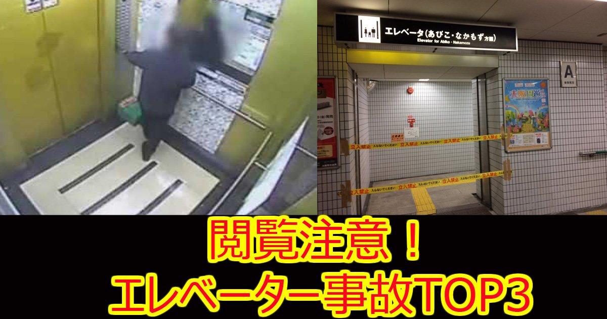 erebetazzikp.jpg?resize=1200,630 - 【閲覧注意】(動画あり)世界のエレベーター事故TOP3