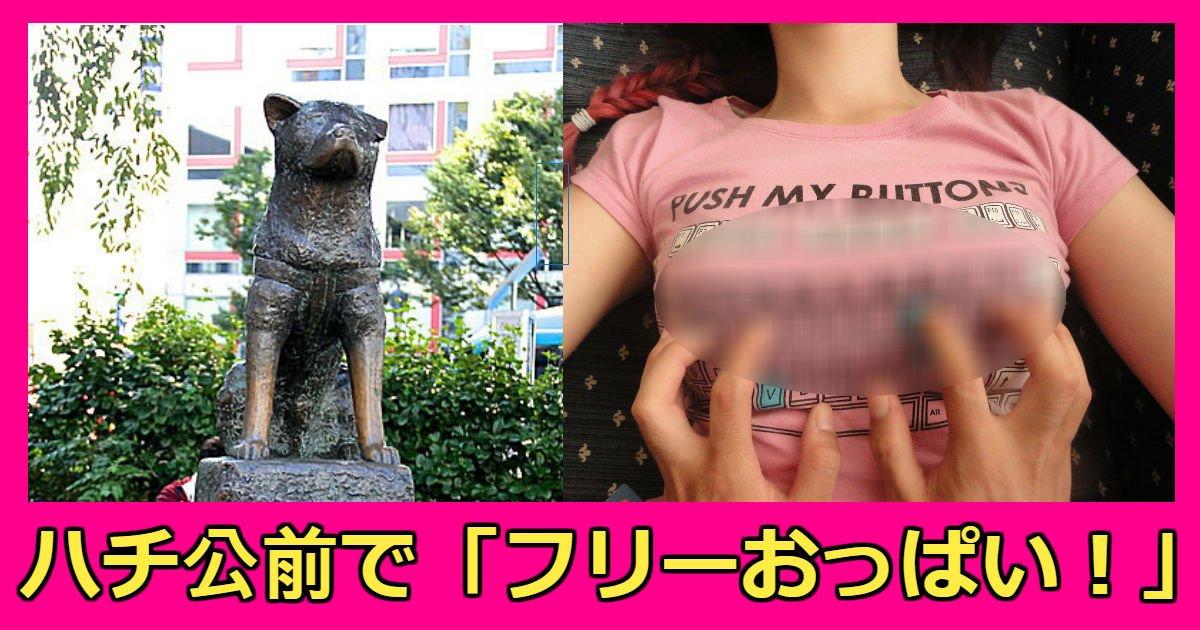 free.jpg?resize=1200,630 - ユーチューバーの16歳女子高生ハチ公前で「フリーおっぱい」動画撮影