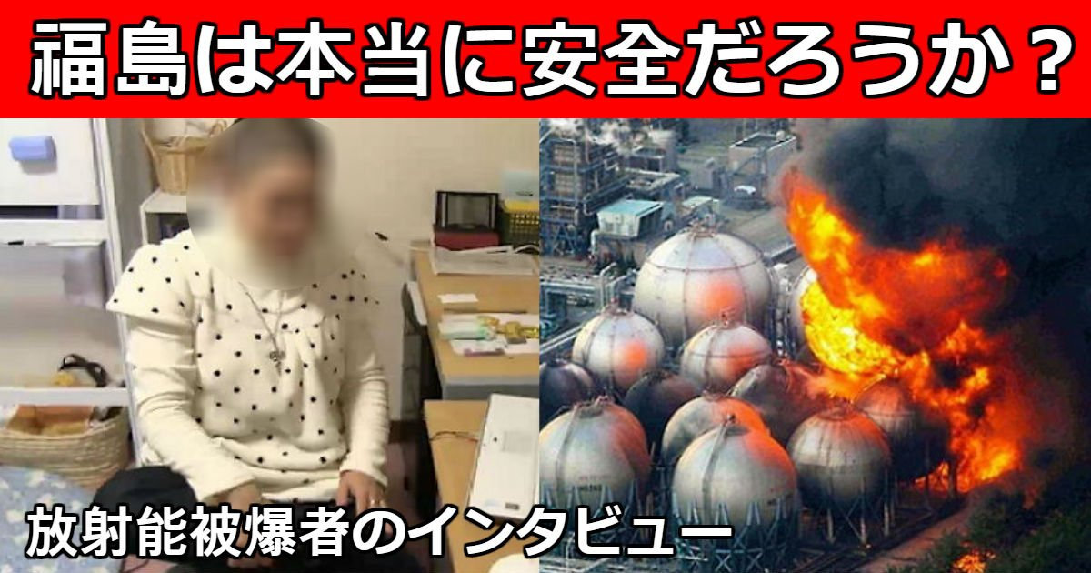 fuku.jpg?resize=1200,630 - 「福島は安全だ」と政府を信じた「放射能被曝者」女性(映像)