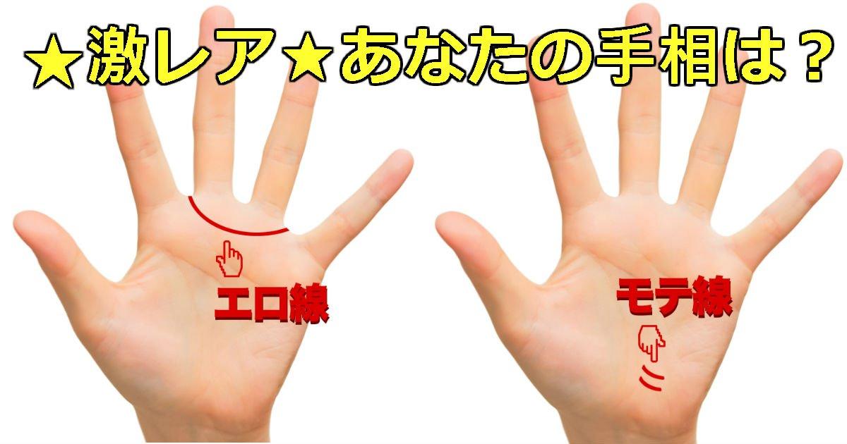 hands - 激レア!「珍しすぎる手相」TOP 10?