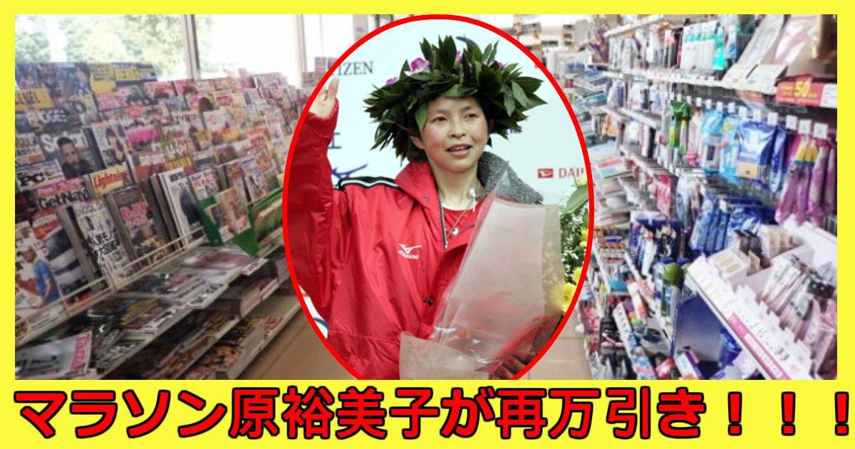 hara yumiko.jpg?resize=1200,630 - マラソン原裕美子容疑者 キャンディーを万引して再起訴?!