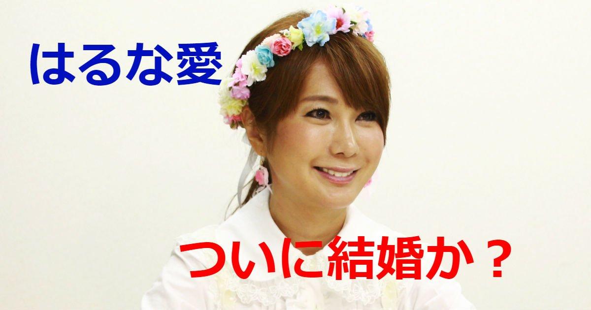 haruna - はるな愛が消えたと言われているのは彼氏との結婚?その真相について