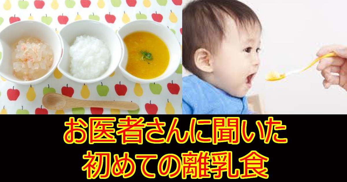 hazimeterinyusyoku.jpg?resize=648,365 - 【お医者さんに聞いた】1ヶ月分が見たい!離乳食初期の献立メニューとスケジュール例