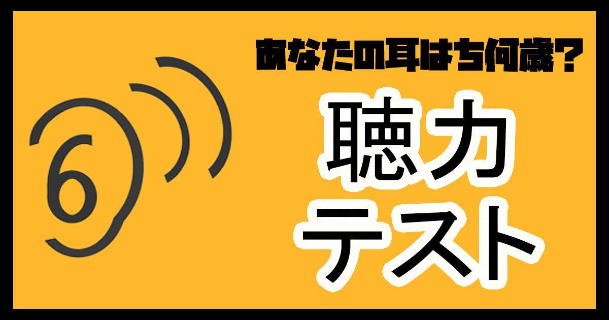 hearing ttl - 【聴力検査】この音、聞こえますか?あなたの耳年齢はいくつ?
