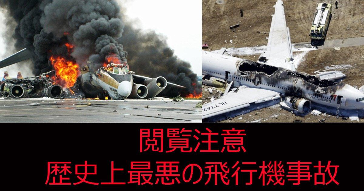 hikoukiziko 1.jpg?resize=1200,630 - 閲覧注意!歴史上最悪の飛行機事故5選