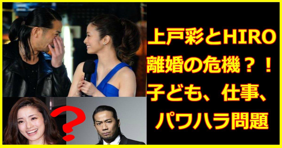 hiro.png?resize=1200,630 - 上戸彩・HIROはもうすぐ離婚?!交際から結婚、子供まで総まとめ