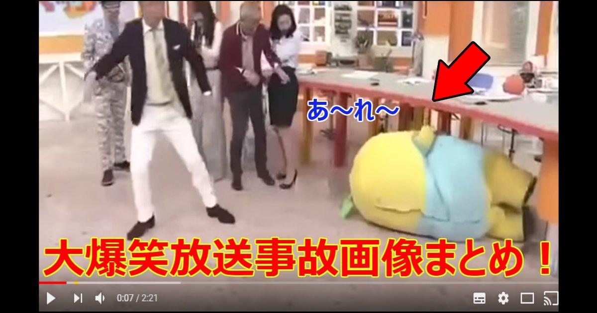 housoujiko.png?resize=1200,630 - 【大爆笑】これを見たら元気が出るレベルの面白い放送事故画像まとめ