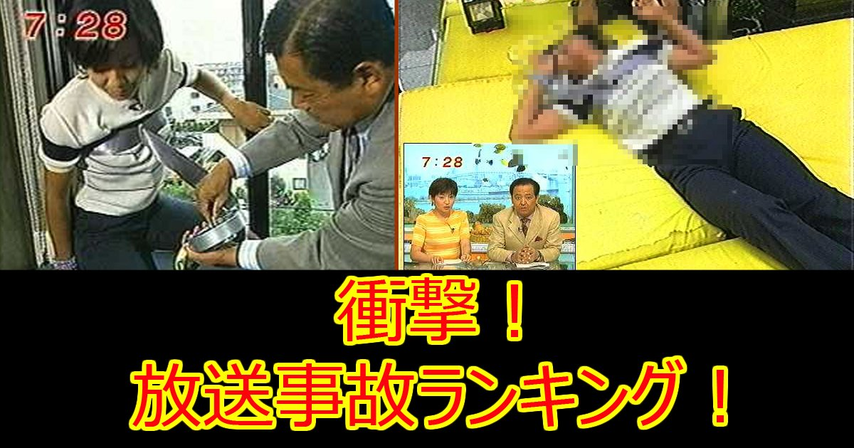 houzouzikoyop5.jpg?resize=1200,630 - 【閲覧注意】 日本の放送事故ベスト5(動画あり)
