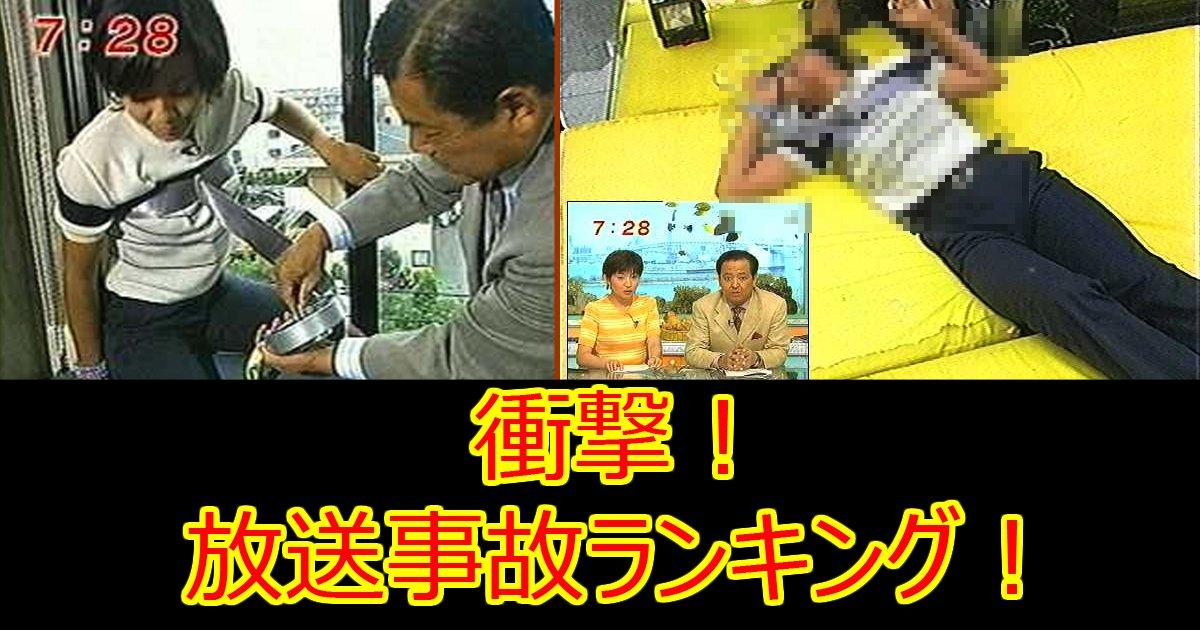 houzouzikoyop5 - 【閲覧注意】 日本の放送事故ベスト5(動画あり)