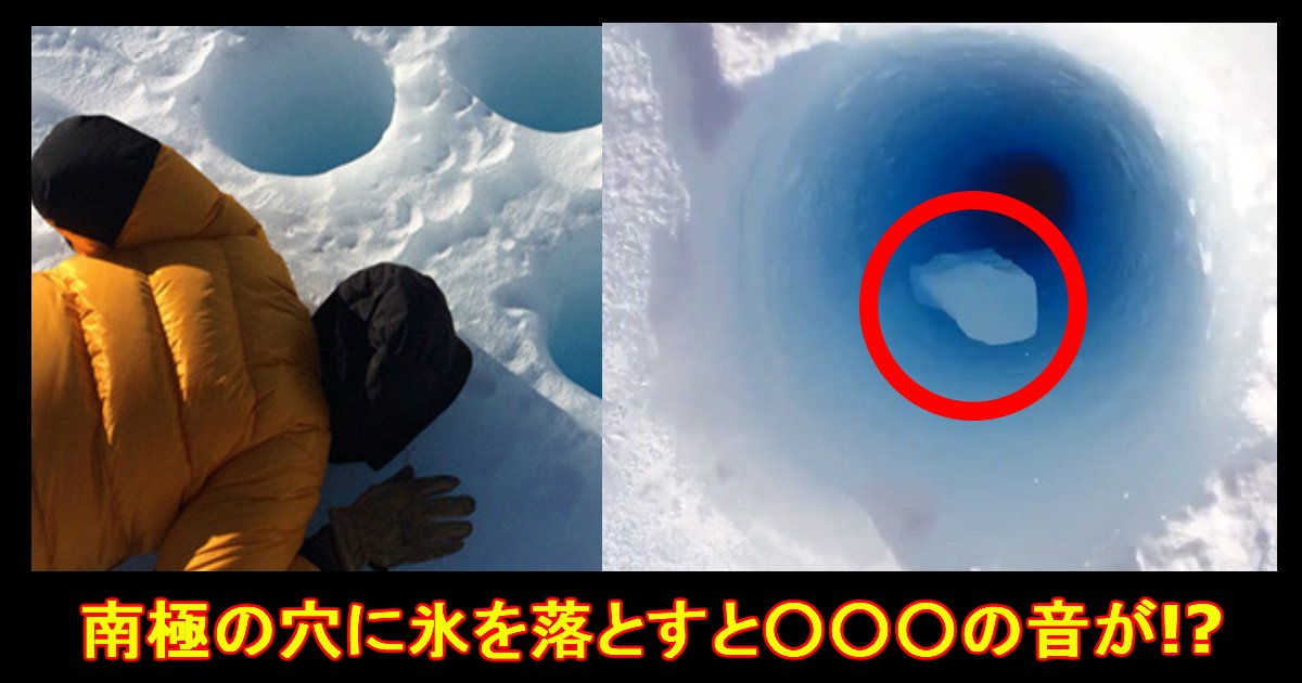 ice.jpg?resize=1200,630 - 【南極】氷河に開けた穴に氷を落としてみたら○○の音が・・!?