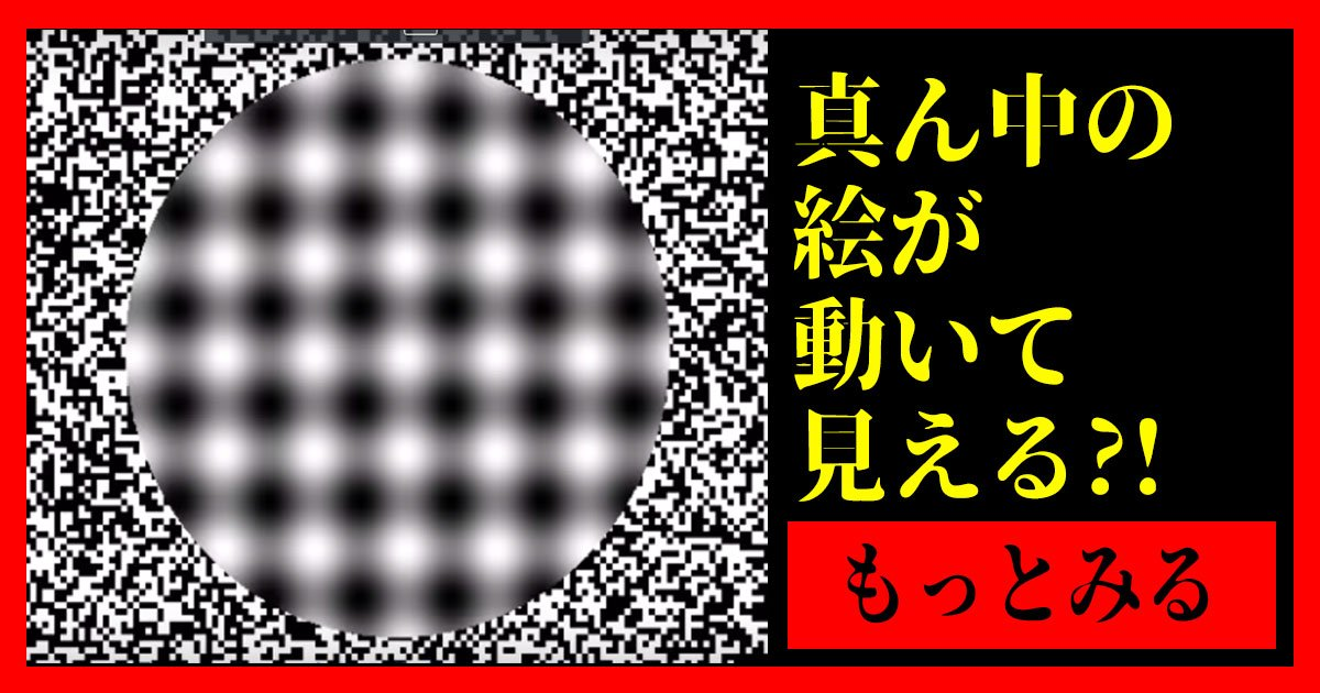 illusion ttl.jpg?resize=1200,630 - 【不思議】見ていても信じられない錯視画像・トリックアート