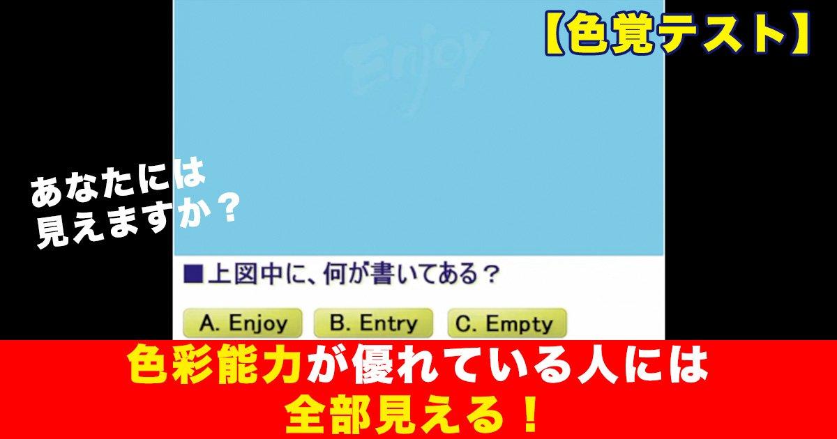 jw surugi 10 - 【色覚テスト】 色彩能力が優れている人には全部見える!あなたには見えますか?