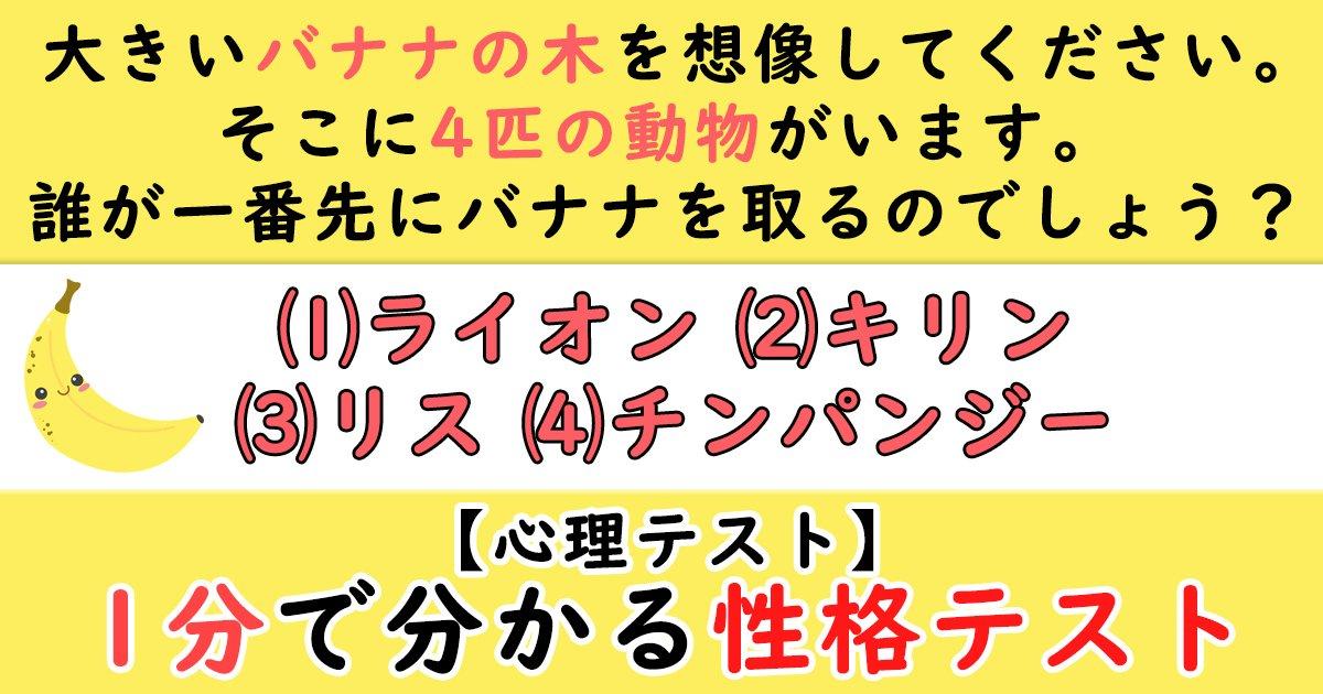jw surugi 11 - 【心理テスト】1分で分かる性格テスト