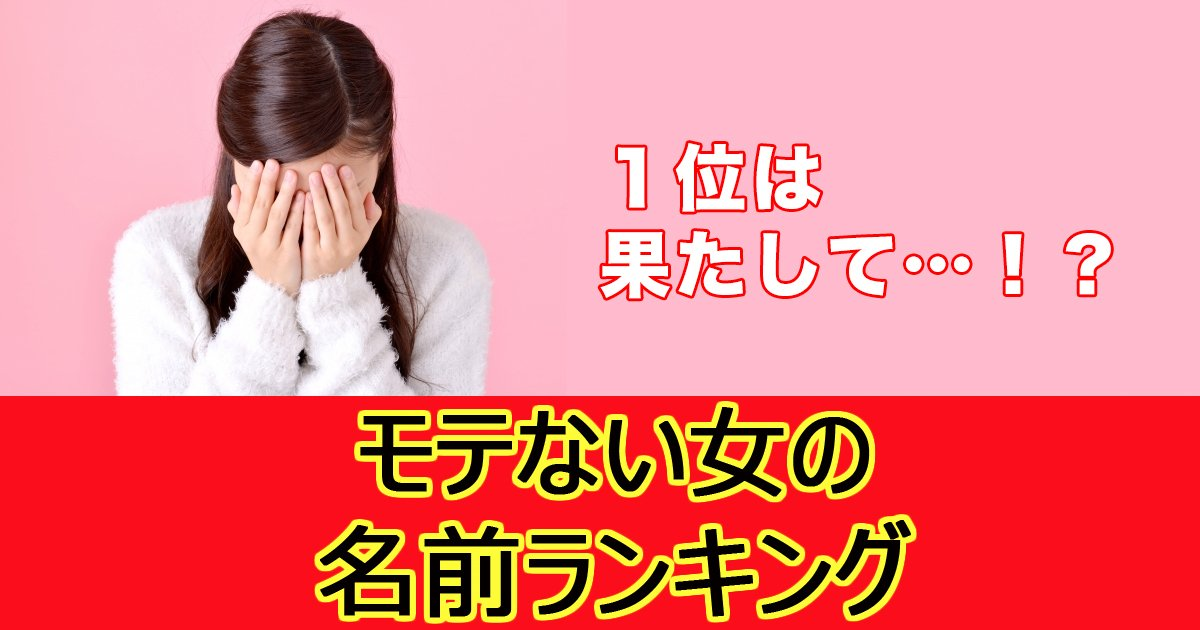 jw surugi 12 1 1.jpg?resize=648,365 - なぜかモテない女性に多い名前ランキング
