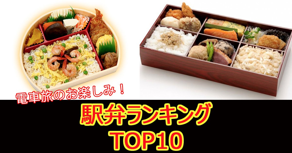jw surugi 16 1 - 【お得情報】 電車旅のお楽しみ!全国の駅弁ランキング10選