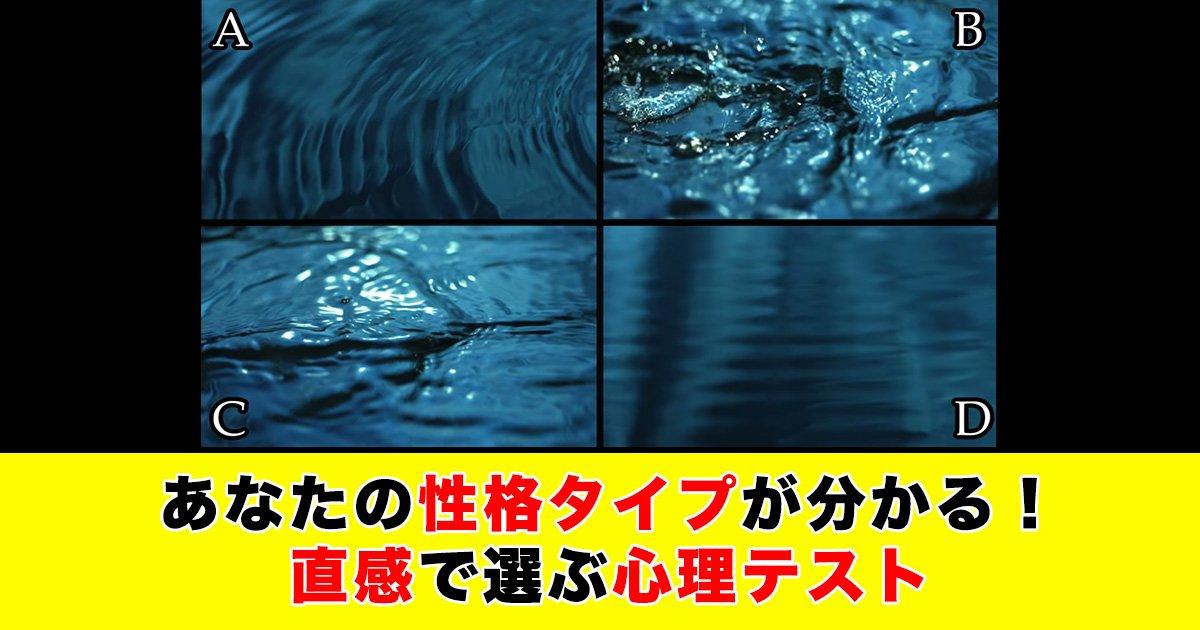jw surugi 7 1.jpg?resize=1200,630 - 【心理テスト】 あなたの性格タイプが分かる!直感で選ぶ心理テスト