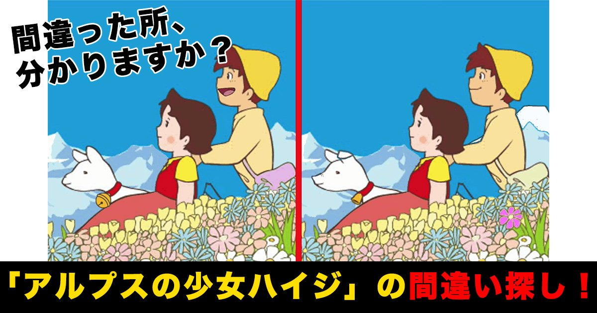 jw surugi 9.jpg?resize=1200,630 - 【間違い探し】「アルプスの少女ハイジ」の間違い探し!