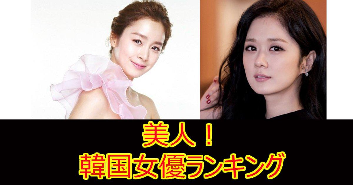 kankokuzyosyuu.jpg?resize=1200,630 - 美しすぎる⁉韓国の人気女優ランキング!