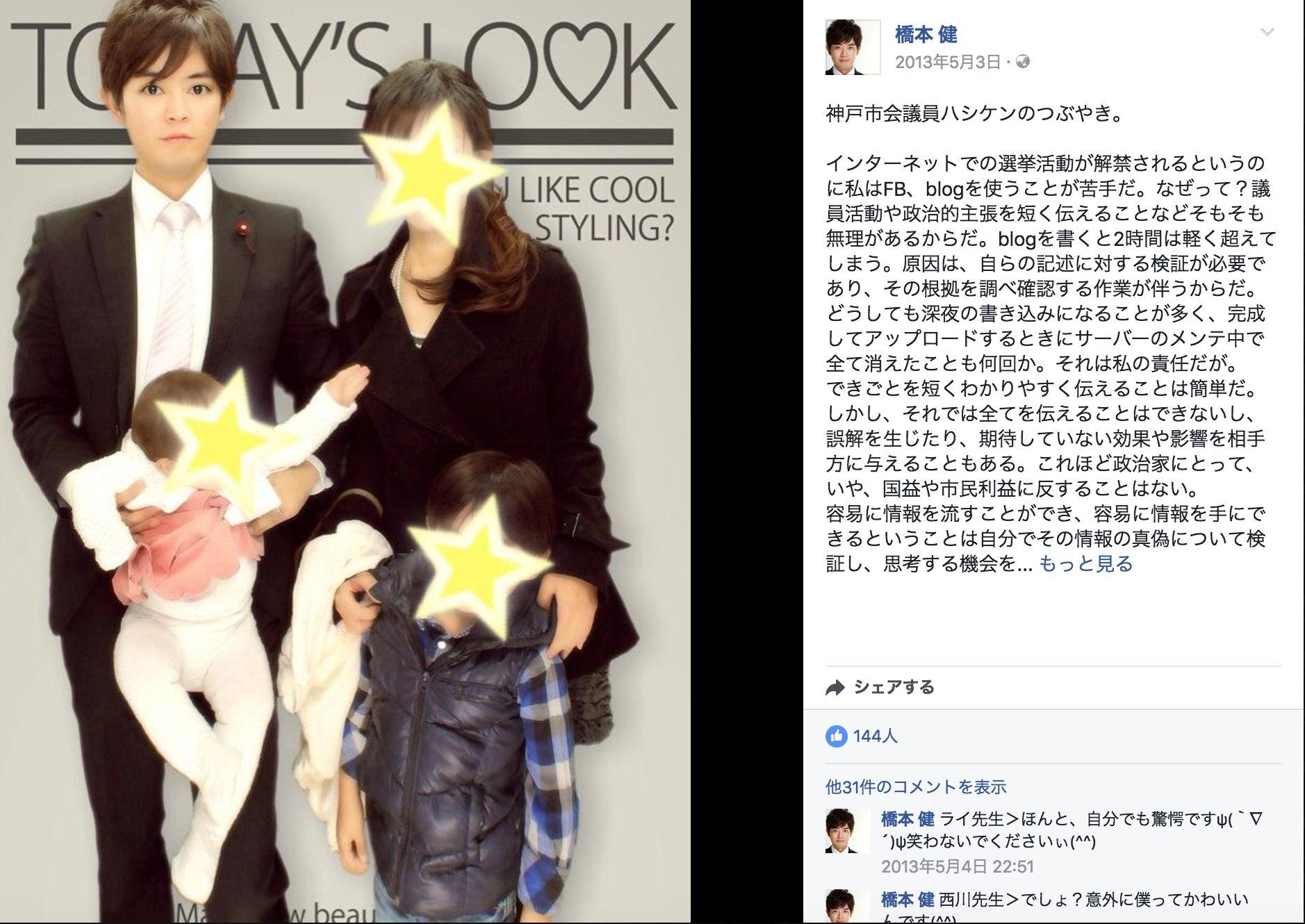 橋本健 家族에 대한 이미지 검색결과