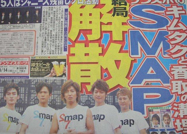 SMAP 解散에 대한 이미지 검색결과