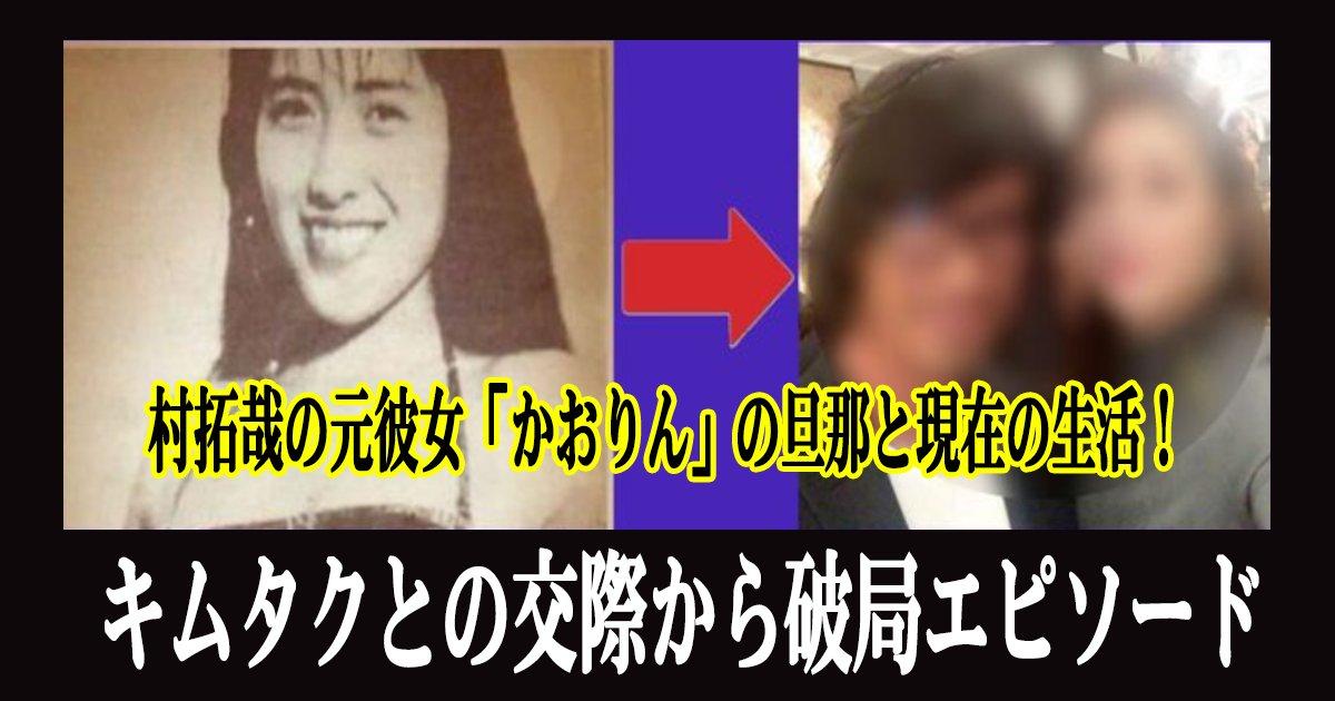 kimutaku kaorin th - 木村拓哉の元彼女「かおりん」の旦那と現在の生活!キムタクとの交際から破局エピソードについての調査結果!