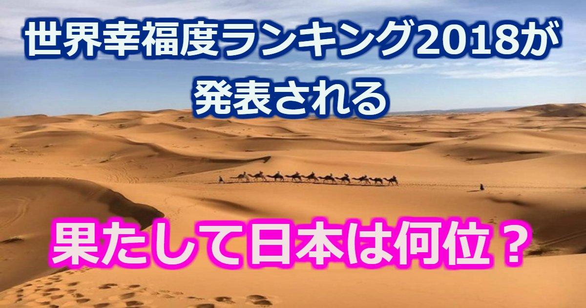 kouhuku - 「世界幸福度ランキング2018」発表!日本は何位?