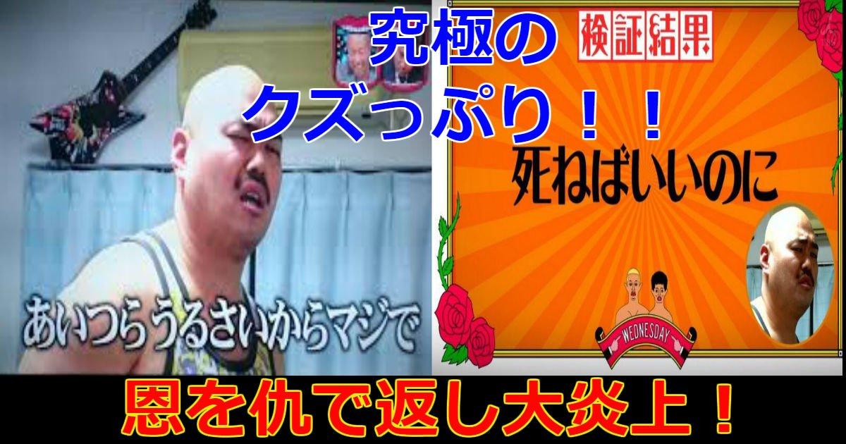 kurochan.jpg?resize=1200,630 - 【クズ】安田大サーカス・クロちゃん、糖尿病治療中に嘘の食事内容を連発ツイートで炎上!