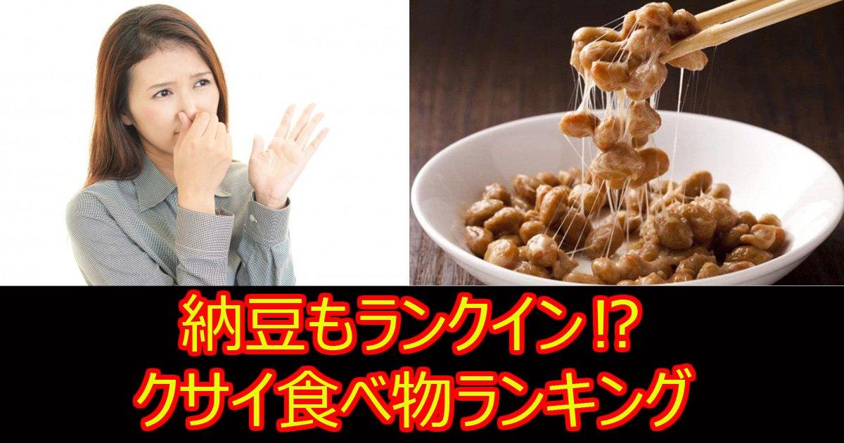 kusaitabemono.jpg?resize=1200,630 - 【驚愕】納豆は何位⁉世界で最もクサイ食べ物ランキング