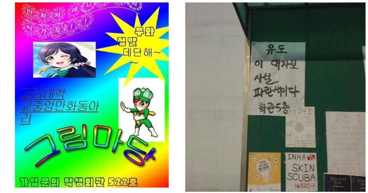 layout 2018 3 22 3.jpg?resize=300,169 - 새내기를 불러모으는 센스 만점 대학 동아리 홍보 포스터